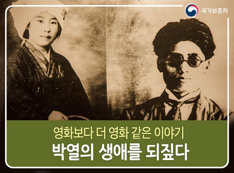 박열의 생애를 되짚다, 영화보다 더 영화같은..