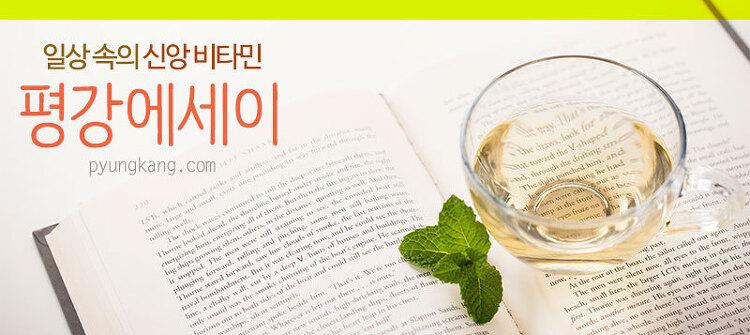 [평강제일교회 에세이]십자가를 생각하며 _ 김형주