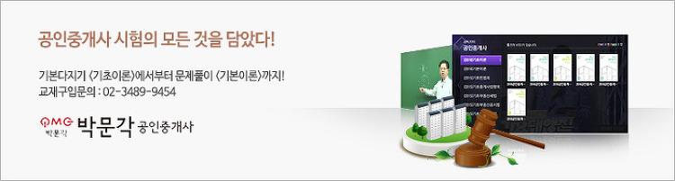 [공인중개사 월정액] 공인중개사를 TV에서 만나보세요!