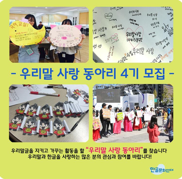 우리말 사랑 동아리 4기 모집(6/3일~6/30일)