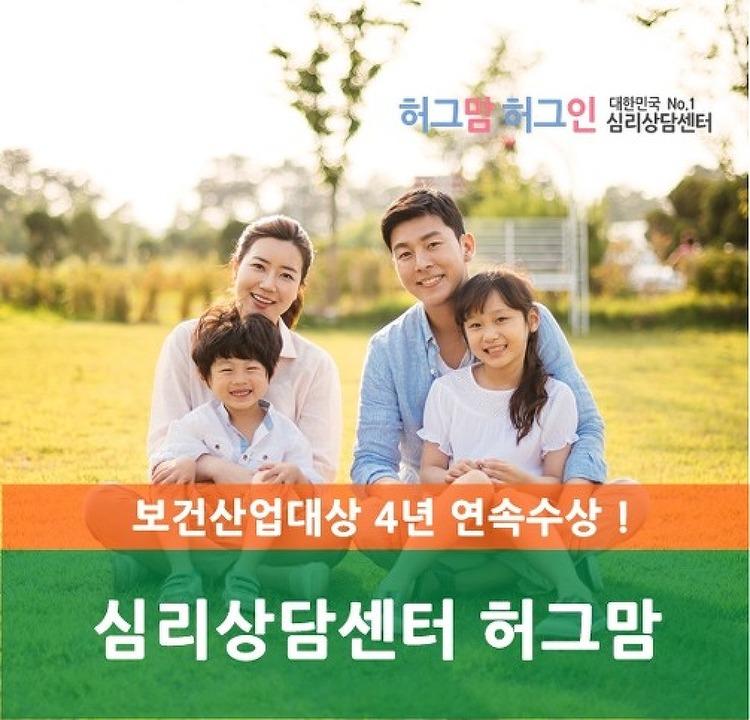 허그맘, 심리상담센터 4년 연속 대한민국 보건산업대상 수상
