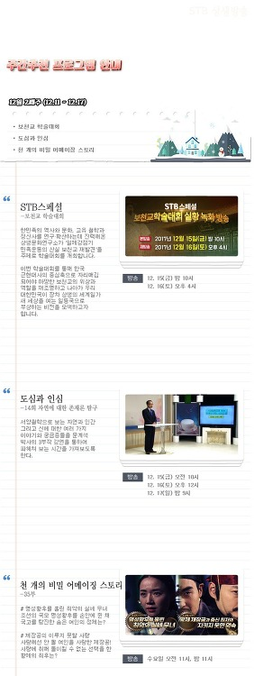 증산도 STB 상생방송 2017년 12월 2주차 방송편성표