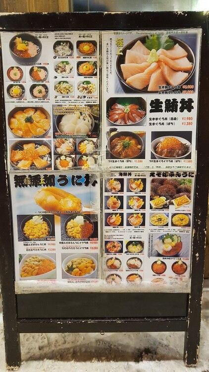 노보리베츠 음식점 - Onsen Ichiba