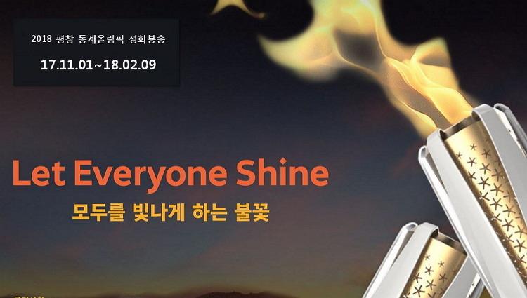 평창동계올림픽 성화봉송 기간과 경유 구간 일정