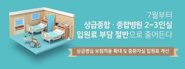 7월부터 상급종합·종합병원 2~3인실 입원료 부담 절반으로 줄어든다