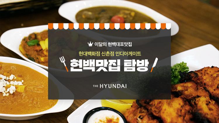 [현백맛집탐방-5] 서울 속 작은 인도를 느끼다. 인디아 게이트-신촌점