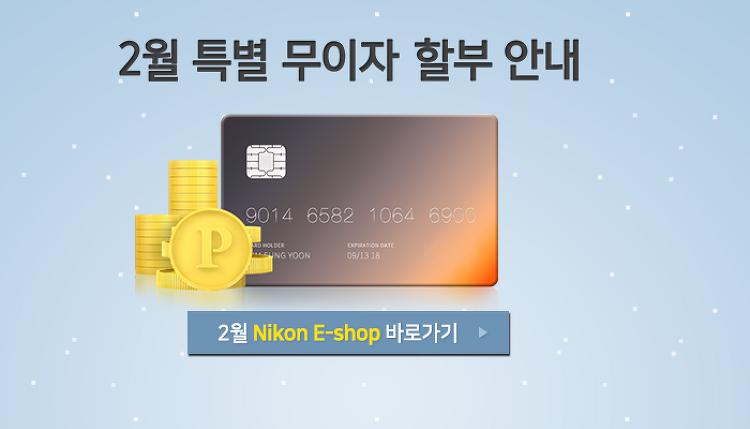Nikon e-shop 2월 이벤트