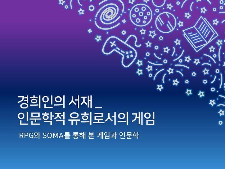 ['18경희인의 서재①] 인문학적 유희로서의 게..
