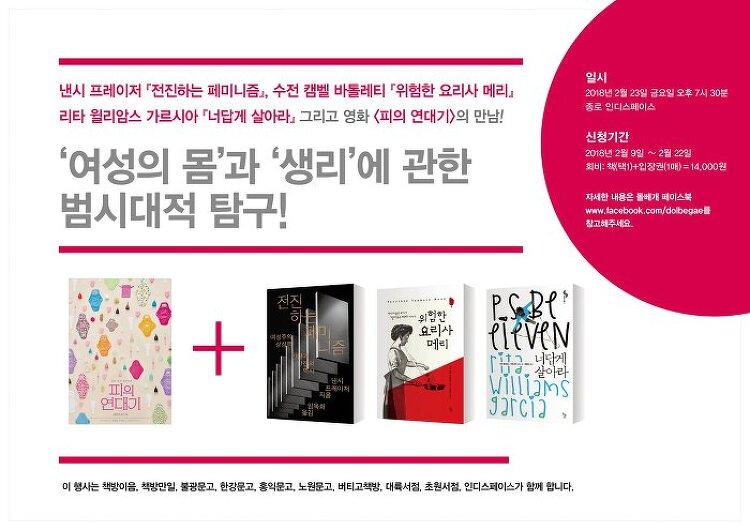 [02.23] 돌베개 책씨 상영회 <피의 연대기>