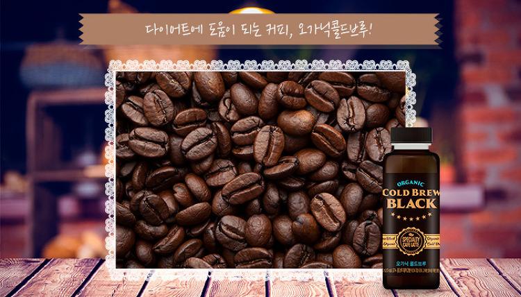 [정보] 다이어트에 도움이 되는 커피, 오가닉콜..