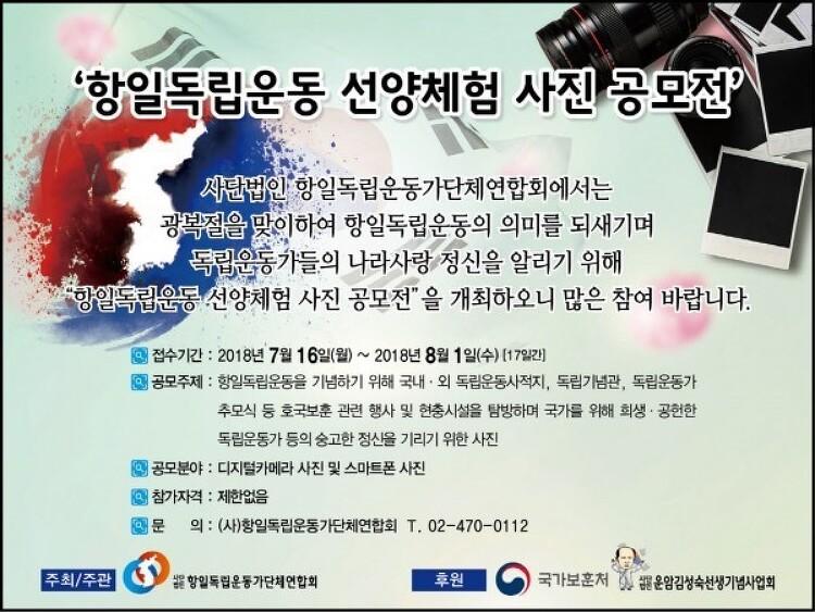 항일독립운동가단체연합회, 사진공모전 개최
