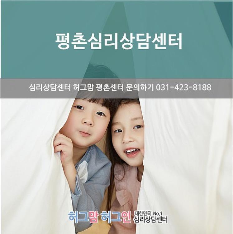 평촌심리상담센터 아동심리상담센터 놀이평가 이벤트