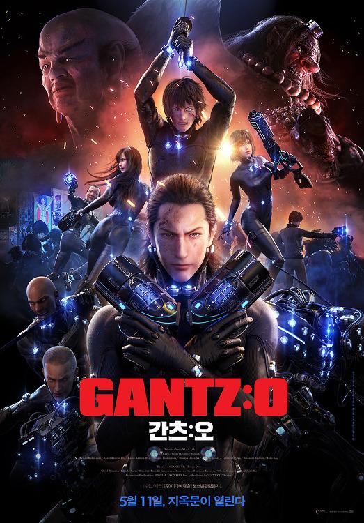 간츠:오 GANTZ:O (2016)