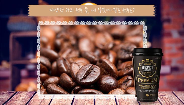 [정보] 다양한 커피 원두 중, 내 입맛에 맞는 원..