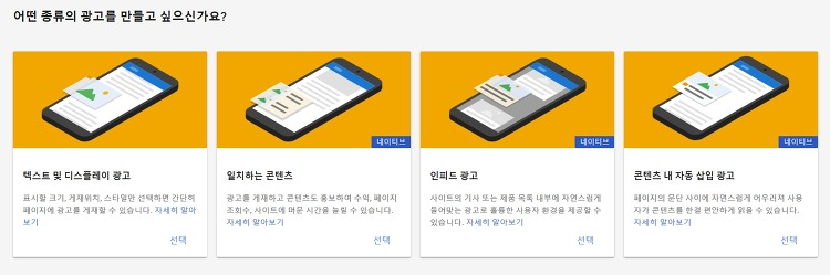티스토리블로그 구글애드센스 광고삽입하는 방법