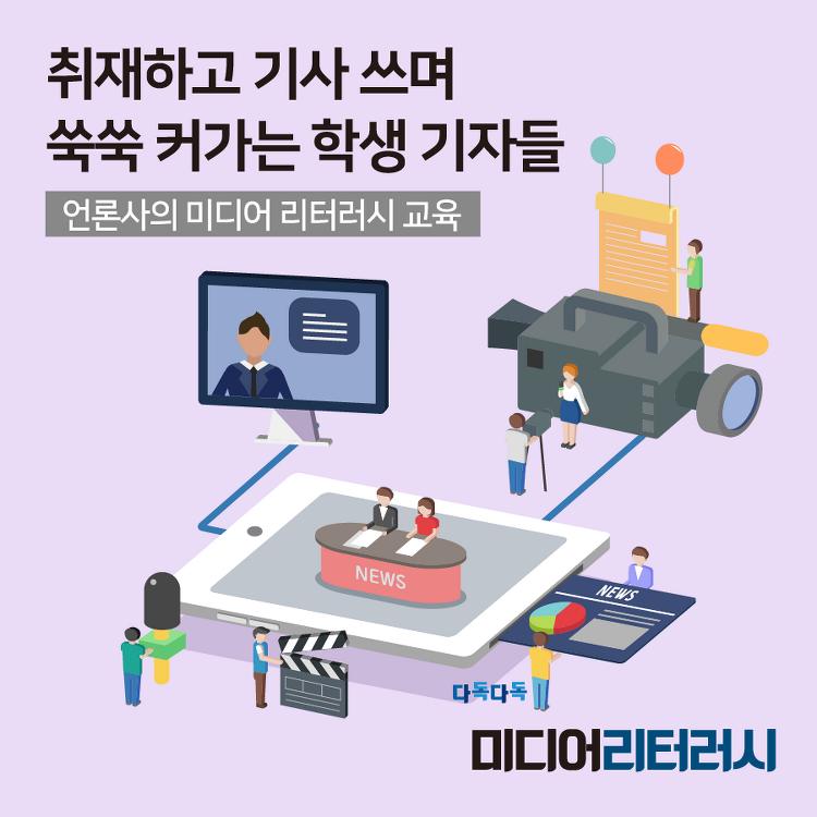 언론사의 미디어 리터러시 교육