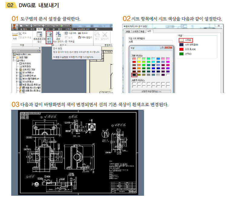 일반기계기사실기 도면작업 인벤터로 한방에 끝내기(2D & 3d작업)