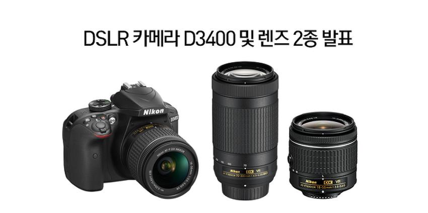 [Nikon PR] 니콘이미징코리아, 2016년 신제품 DSLR 카메라 'D3400' 및 렌즈 2종 발표