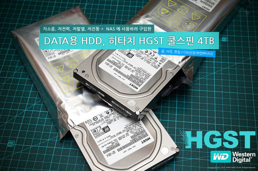 히타치 HGST DESKSTAR 4TB 쿨스핀 HDD 구입 + 사용기