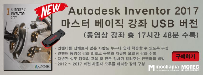 메카피아 인벤터 2017 마스터 베이직 동영상 강좌