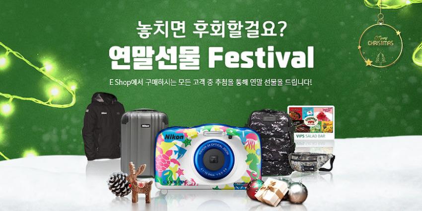 [진행중] Nikon E-Shop 12월 이벤트