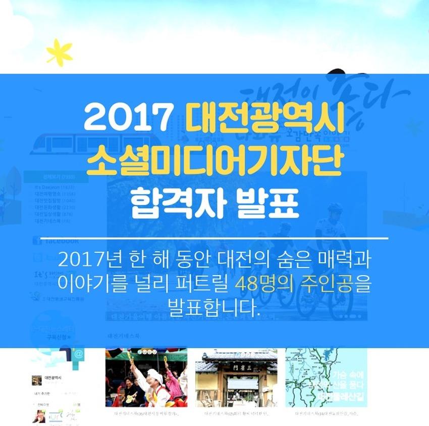 2017 대전광역시 소셜미디어기자단 합격자 발표