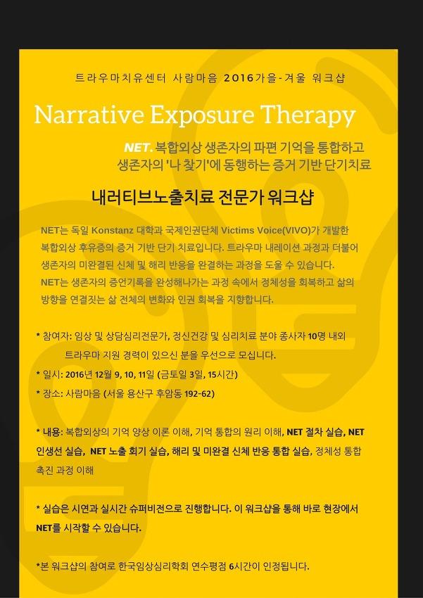 [마감] 복합외상 증후군의 내러티브노출치료 전문가 워크샵