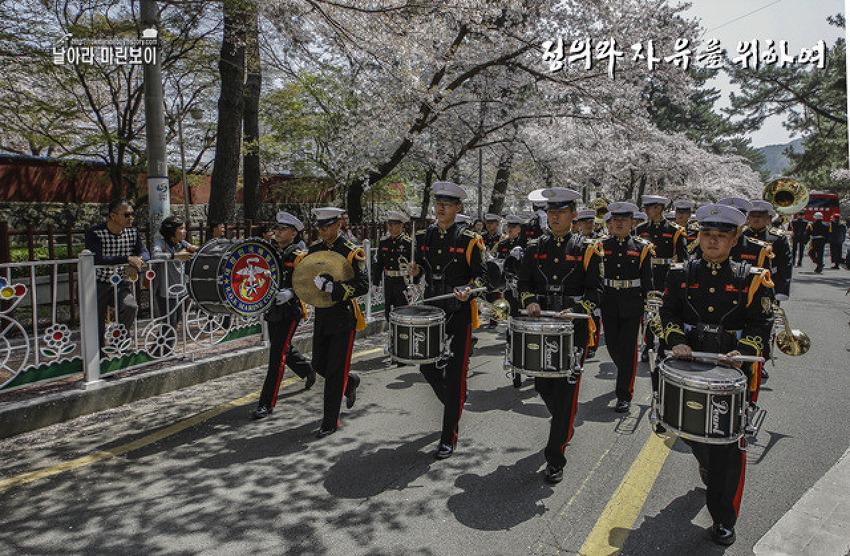해병대 군악ㆍ의장대, 2017 진해군항제 군악의..