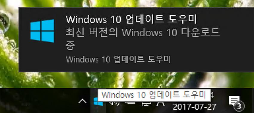 크리에이터 업데이트, 빠르게 받기: Windows 10 업데이트 도우미