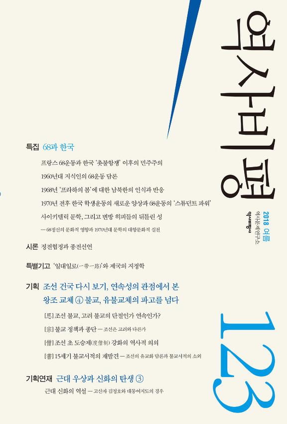『역사비평』 통권123호 / 2018년 여름호