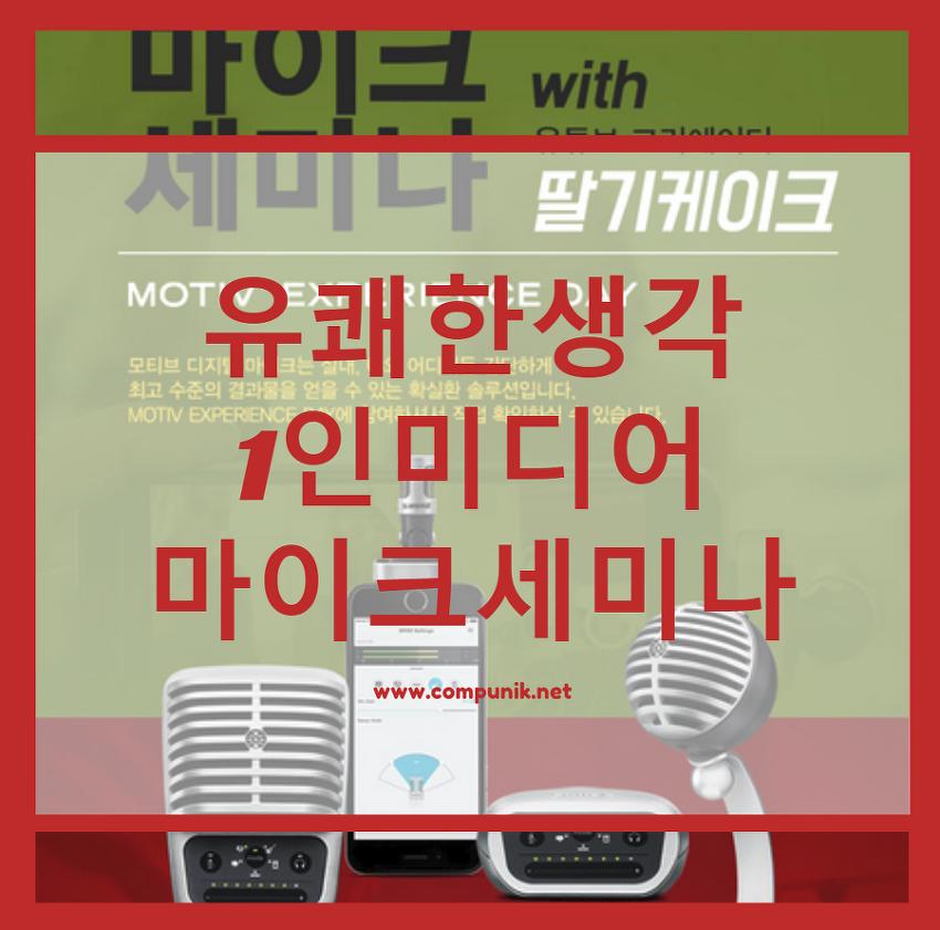 유쾌한생각 슈어 1인미디어 방송용마이크 세미..