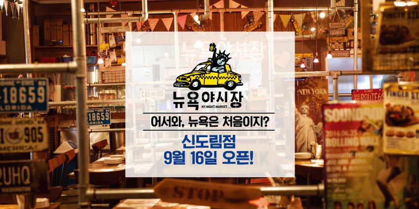 [오픈] 뉴욕야시장 신도림점 9월 16일 오픈!