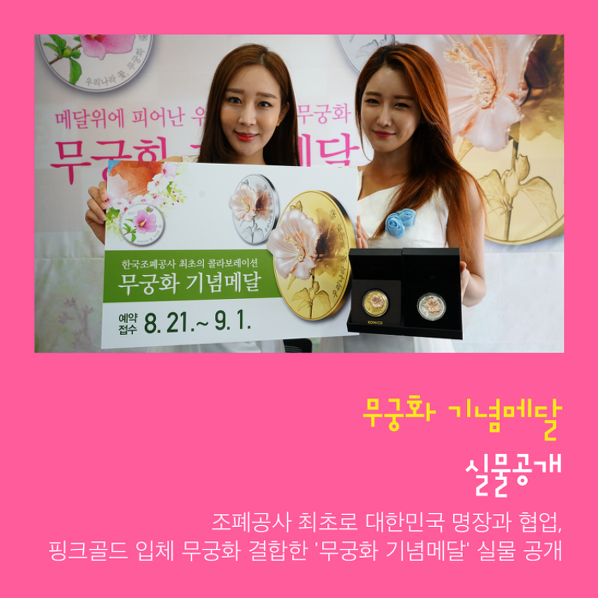 무궁화 기념메달 실물공개