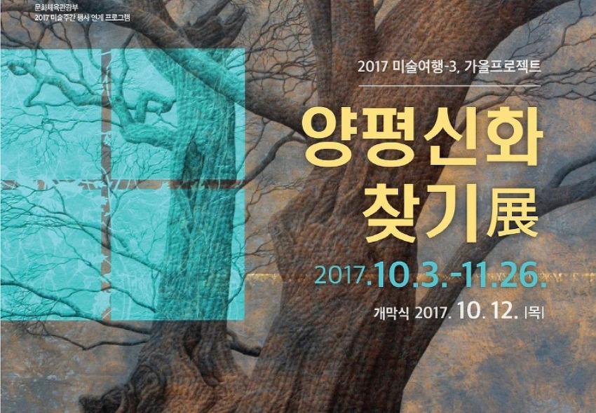 2017 미술여행-3, 가을 프로젝트 <양평신화 찾..