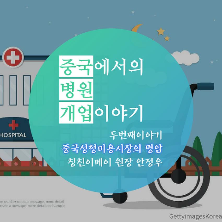 """중국에서의 병원 개업이야기 두번째 """"중국성형.."""