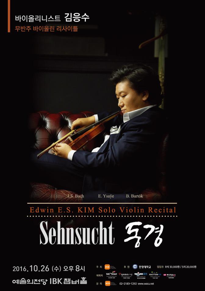 [10.26] 바이올리니스트 김응수 무반주 바이올린 리사이틀 - 예술의전당 IB..