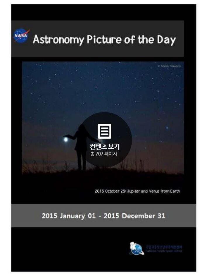 2015년 APOD(Astronomy Picture of the Day) e-book