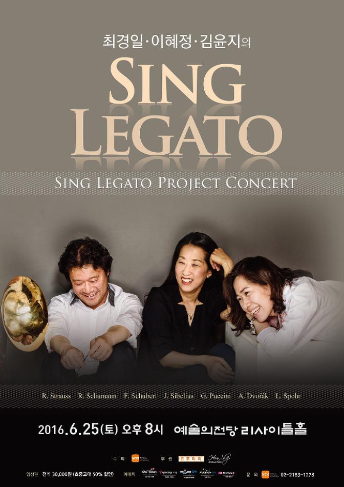 [06.25] 최경일, 이혜정, 김윤지의 Sing Legato(싱 레가토) - 예술의전당..