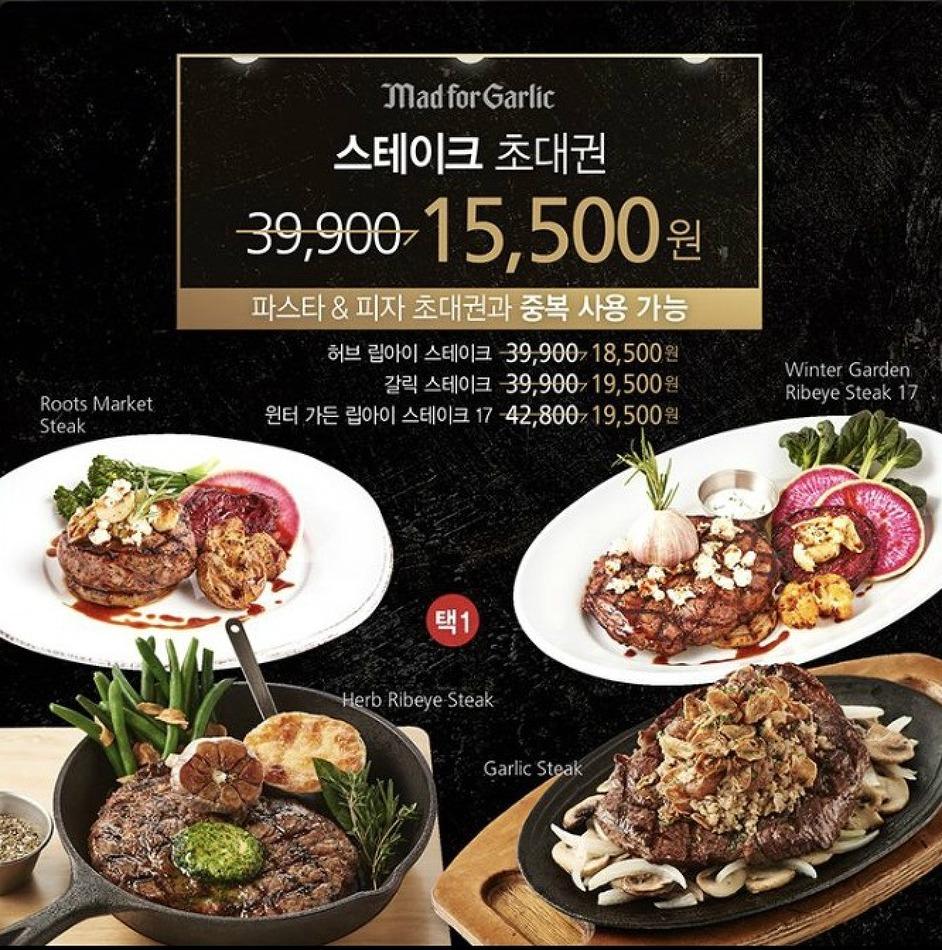 [타임스퀘어_매드포갈릭] 사랑스러운 할인과 함께~ 영등포 맛집!