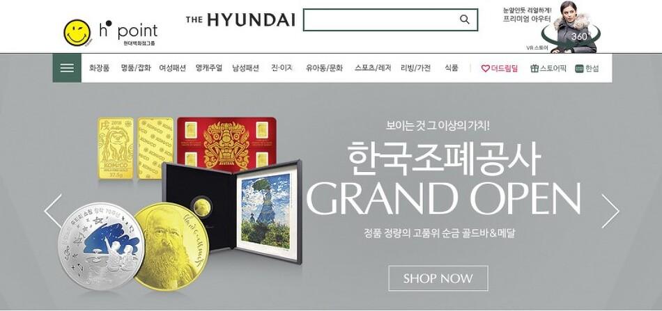 조폐공사, 현대백화점 더현대닷컴에 단독 스페..