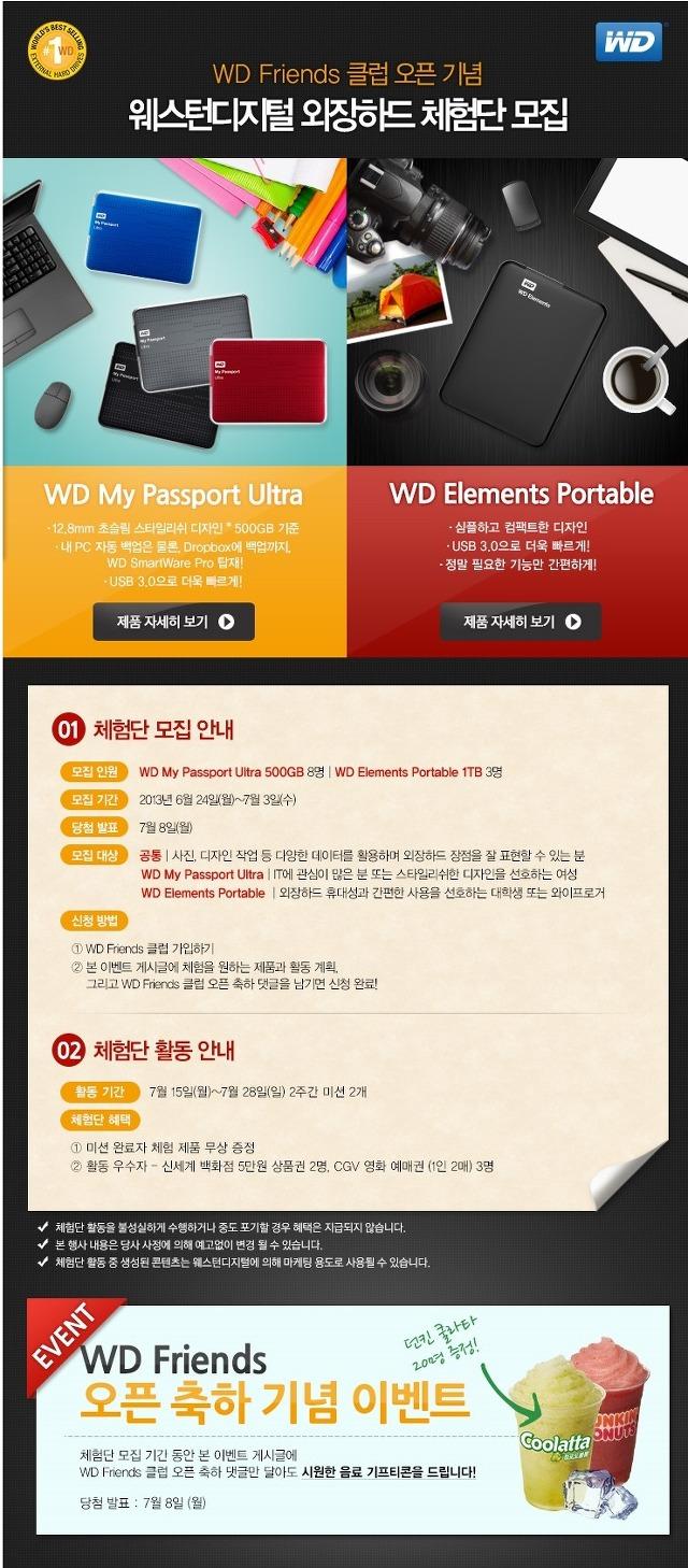 웨스턴디지털 외장하드 체험단 모집 - WD 마이 패스트포트 울트라 / WD Elements Portable