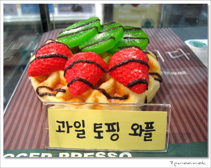 과일 토핑 와플