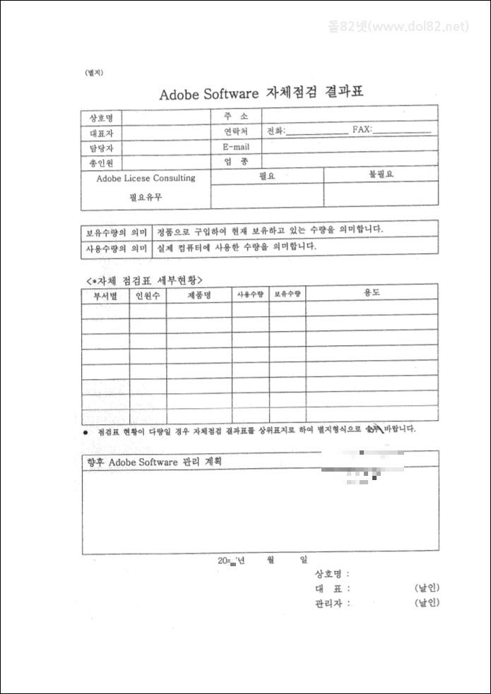 adobe software 현황에 대한 자체 점검결과표