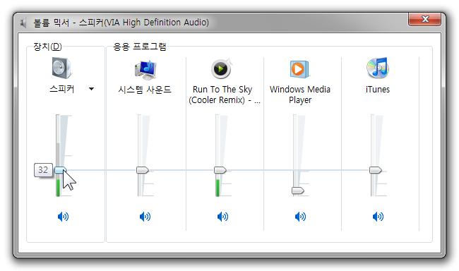 volume_mixer_windows7_09