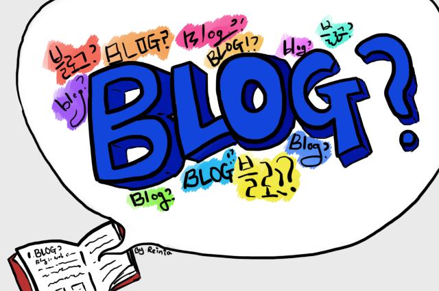블로그 관련 포스트