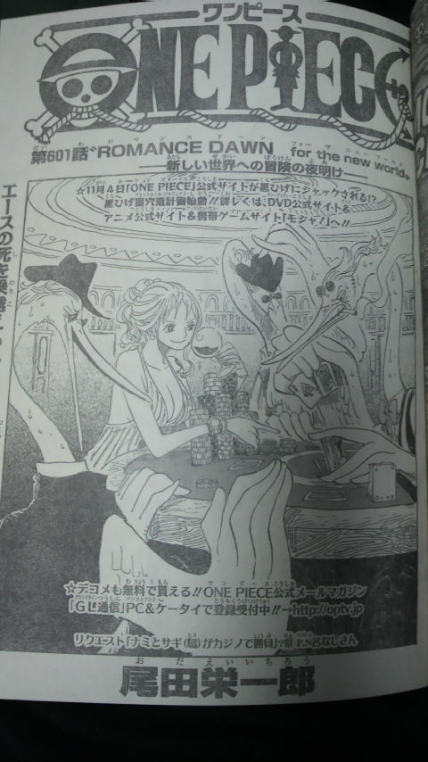 One Piece Manga 601 Spoiler Pics 114E6D354CBF03F67F6DA8