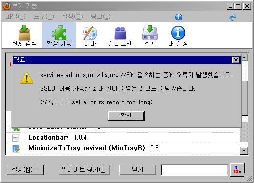 오류 1 : Google Toolbar for Firefox