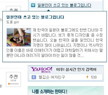 2009년 4월 30일 11:44분경 올블로그에서 화면 캡처
