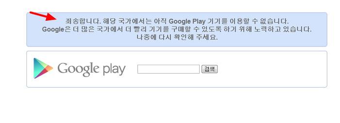 넥서스7 구글플레이주문