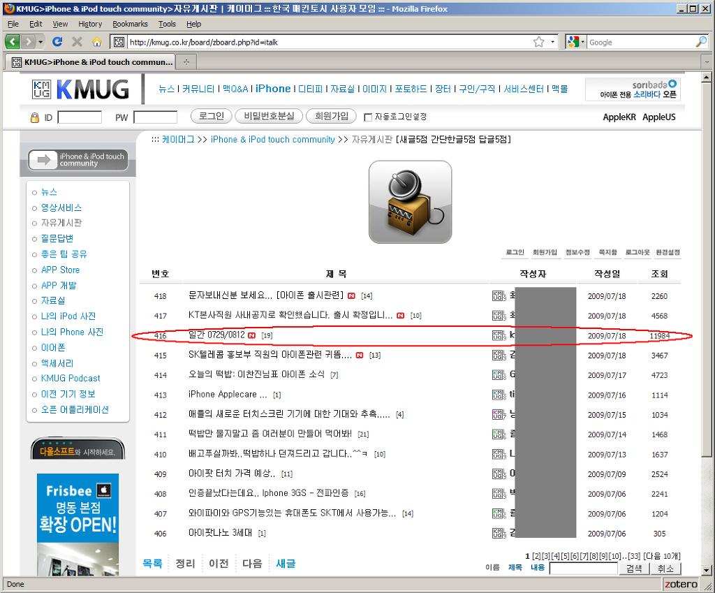 케이머그의 아이폰과 아이팟터치 커뮤니티의 자유게시판을 2009.7.19일 오후 1시경에 화면 캡처한 것